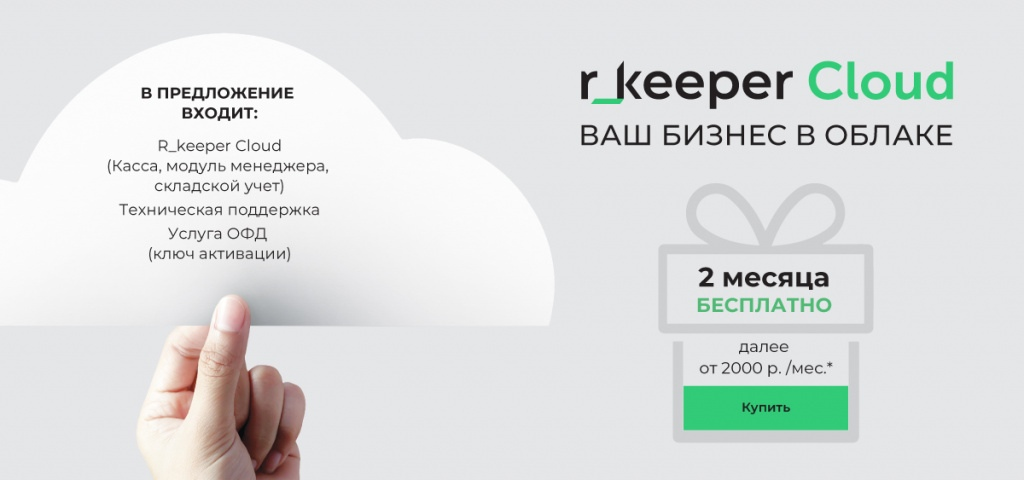 R_keeper_7_Cloud